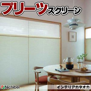 和室をはじめ洋室にも ブラケットで簡単取付け ニチベイ プリーツスクリーン もなみ シエノス遮熱 interiorkataoka