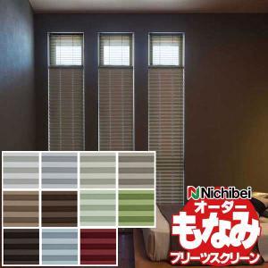 和室をはじめ洋室にも ブラケットで簡単取付け ニチベイ プリーツスクリーン もなみ プレト ツインスタイル ループコード式|interiorkataoka