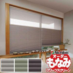 和室をはじめ洋室にも ブラケットで簡単取付け ニチベイ プリーツスクリーン もなみ シスイ ツインスタイル ループコード式|interiorkataoka