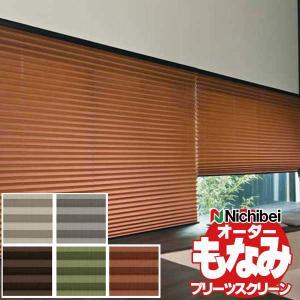 和室をはじめ洋室にも ブラケットで簡単取付け ニチベイ プリーツスクリーン もなみ アルデ シングルスタイル ループコード式|interiorkataoka