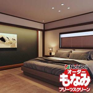 和室をはじめ洋室にも ブラケットで簡単取付け ニチベイ プリーツスクリーン もなみ アルデ ツインスタイル ワンチェーン式 interiorkataoka