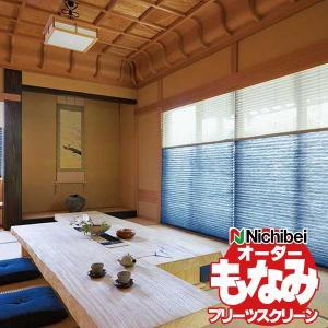 和室をはじめ洋室にも ブラケットで簡単取付け ニチベイ プリーツスクリーン もなみ きさら|interiorkataoka