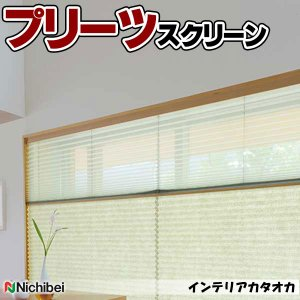 和室をはじめ洋室にも ブラケットで簡単取付け ニチベイ プリーツスクリーン もなみ 利休 ツインスタイル ループコード式 interiorkataoka