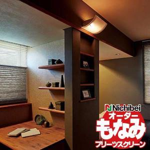 和室をはじめ洋室にも ブラケットで簡単取付け ニチベイ プリーツスクリーン もなみ コトカ アップダウンスタイル コード式|interiorkataoka