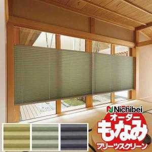 和室をはじめ洋室にも ブラケットで簡単取付け ニチベイ プリーツスクリーン もなみ コトカ アップダウンスタイル チェーン式 interiorkataoka