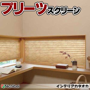 和室をはじめ洋室にも ブラケットで簡単取付け ニチベイ プリーツスクリーン もなみ もみじ葉|interiorkataoka