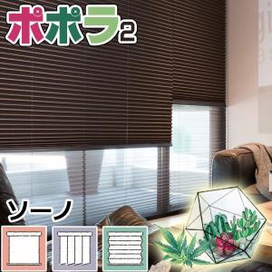 プリーツスクリーン プレーン 遮光 無地 ニチベイ ソーノ ツインスタイル スマートコード式(コトン遮熱アラカルト)|interiorkataoka