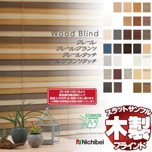 ウッドブラインド オーダー 木製ブラインド ニチベイ クレール クレールグランツ スラットサンプル interiorkataoka