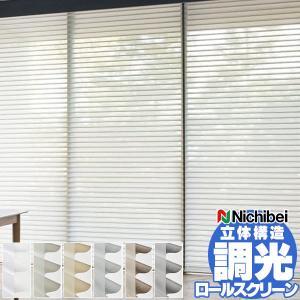 ロールスクリーン ロールカーテン ニチベイ 調光ロールスクリーン(ハナリ)(簡単見積からご注文)