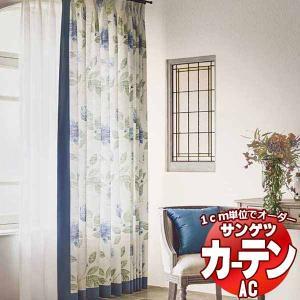 カーテン プレーンシェード サンゲツ AC エーシー AC5260-5271 カーテンSS仕様 約2倍ヒダ|interiorkataoka