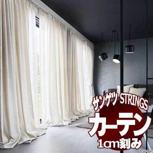 サンゲツのオーダーカーテン ストリングス(STRINGS) TRAD SC3071〜3074 SS スタンダード縫製 約2倍ヒダ|interiorkataoka