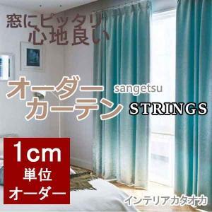 サンゲツのオーダーカーテン ストリングス(STRINGS) ELEGANCE SC3165〜3168...