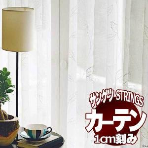 サンゲツのオーダーカーテン ストリングス(STRINGS) BLACKOUT SC3406〜3420 SS スタンダード縫製 約1.5倍ヒダ|interiorkataoka