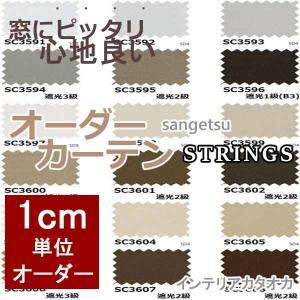 サンゲツのオーダーカーテン ストリングス(STRINGS) PLAIN SC3591〜3638 SS スタンダード縫製 約1.5倍ヒダ|interiorkataoka