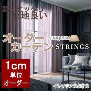 サンゲツのオーダーカーテン ストリングス(STRINGS) SHEER SC3746〜3753 SS...