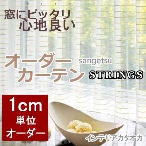 サンゲツのオーダーカーテン ストリングス(STRINGS) SHEER SC3777〜3778 SS...