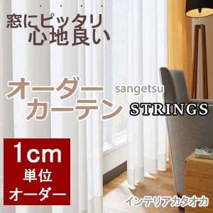 サンゲツのオーダーカーテン ストリングス(STRINGS) SHEER FUNCTION SC385...