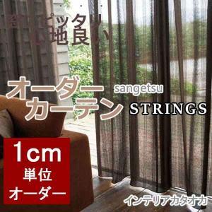 サンゲツのオーダーカーテン ストリングス(STRINGS) LACE SC3899 SS スタンダード縫製 約2倍ヒダ|interiorkataoka