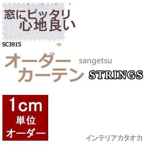 サンゲツのオーダーカーテン ストリングス(STRINGS) LACE SC3915 SS スタンダー...