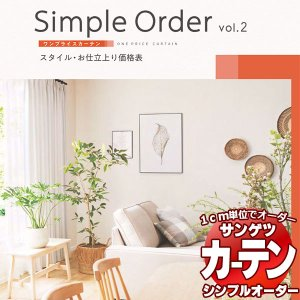 カーテン プレーンシェード サンゲツのオーダーカーテン シンプルオーダー(Simple Order)