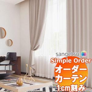 サンゲツのオーダーカーテン シンプルオーダー(Simple Order) ドレープ遮光 OP7795...