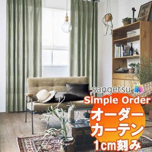 サンゲツのオーダーカーテン シンプルオーダー(Simple Order) ドレープ遮光 OP7812...