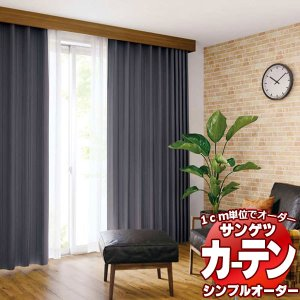 サンゲツのオーダーカーテン シンプルオーダー(Simple Order) ドレープ遮光 OP7833...