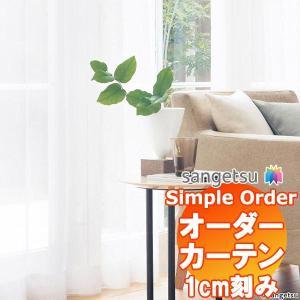 サンゲツのオーダーカーテン シンプルオーダー(Simple Order) レース OP7869 SS縫製仕様(プリーツ加工なし) 約2倍ヒダ|interiorkataoka