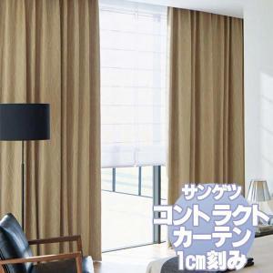 サンゲツ コントラクトカーテン 遮光 Blackout PK9477〜9479 カーテンSS仕様 約1.5倍ヒダ 幅200x高さ100cmまで|interiorkataoka