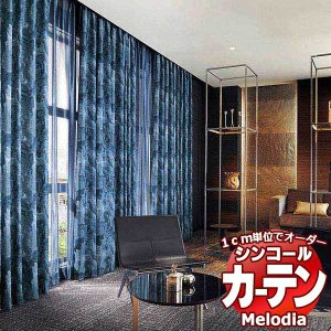 【1m以上10cm単位で購入可能】 カーテン&シェード シンコール Melodia MODERN モダン ML-3001〜3003|interiorkataoka
