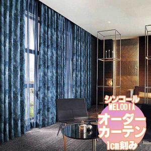 カーテン&シェード シンコール Melodia MODERN モダン ML-3001〜3003 ベーシック仕立て上がり 約2倍ヒダ 幅100×高さ100まで|interiorkataoka