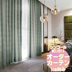 カーテン&シェード シンコール Melodia MODERN モダン ML-3019・3020 ベーシック仕立て上がり 約2倍ヒダ 幅300×高さ100まで|interiorkataoka
