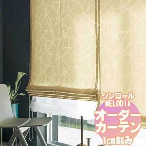 カーテン&シェード シンコール Melodia MODERN モダン ML-3043・3044 ベーシック仕立て上がり 約2倍ヒダ 幅45×高さ100まで|interiorkataoka