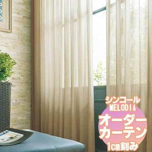 レース シンコール Melodia SHEER シアー ML-3580〜3583 ベーシック仕立て上がり 約1.5倍ヒダ 幅133×高さ120まで|interiorkataoka
