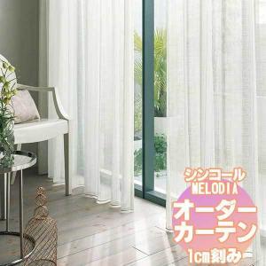 【1m以上10cm単位で購入可能】 レース シンコール Melodia SHEER シアー ML-3585・3586|interiorkataoka