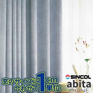 【生地のみの購入! ※1m以上10cm単位で購入可能】 カーテン プレーンシェード シンコール アビタ(abita) ベルディ AZ-4393・AZ-4394|interiorkataoka