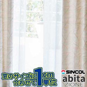 カーテン プレーンシェード シンコール アビタ(abita) AZ-4614 ベーシック仕立て上がり 約1.5倍ヒダ|interiorkataoka