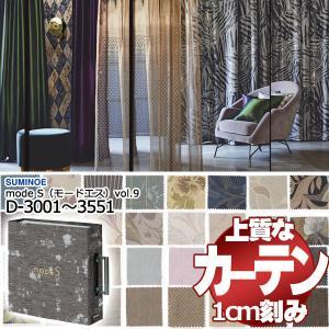カーテン&シェード スミノエ オーダーカーテン modeS サンプル interiorkataoka