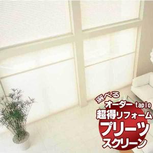 送料無料!立川機工 tapio タピオ プリーツスクリーン プレーン カイラ TP-631〜636 標準タイプ コード式|interiorkataoka