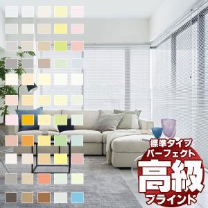 【送料無料】ブラインド 高遮光 最高級ブラインド パーフェクトシルキー RDS(ベーシック ブラインド)|interiorkataoka