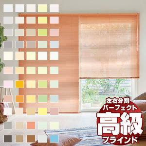 【送料無料】ブラインド 高遮光 最高級ブラインド パーフェクトシルキー セパレートRDS(ベーシック ブラインド)|interiorkataoka