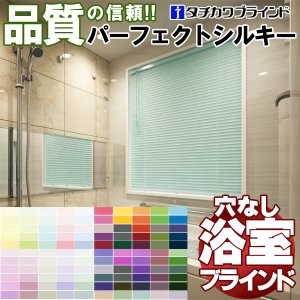 【送料無料】ブラインド 高遮光 最高級ブラインド パーフェクトシルキー ノンビスRDS(ベーシック ブラインド)|interiorkataoka