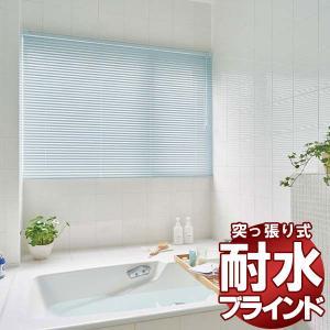 ブラインド をお安く、賢く、見積もり!タチカワブラインド 横型ブラインド オーダー アルミ 浴室シルキー 耐水つっぱりブラインドブラインド|interiorkataoka