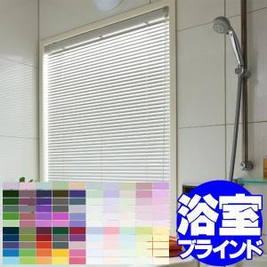 ヨコ型ブラインド タチカワブラインド オーダーメイド アルミ シルキー 耐水 つっぱりブラインド ベーシック  幅80×高さ120cmまでの写真