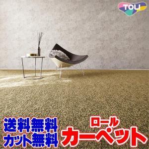 送料無料!東リ カーペット ラグ マット(生地サンプル)|interiorkataoka