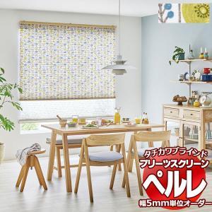 【送料無料】プリーツスクリーン 機能性とデザイン性を兼ね備えた タチカワ ペルレ 和紙調 ホナミ PS-6139〜6163|interiorkataoka