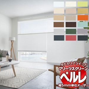 【送料無料】プリーツスクリーン 機能性とデザイン性を兼ね備えた タチカワ ペルレ 無地 ギンレイ PS-6201〜6206|interiorkataoka