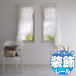 カーテンレール タチカワの装飾カーテンレール(小窓用) カフ...