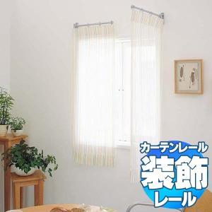 カーテンレール タチカワの装飾カーテンレール(小窓用) スイ...
