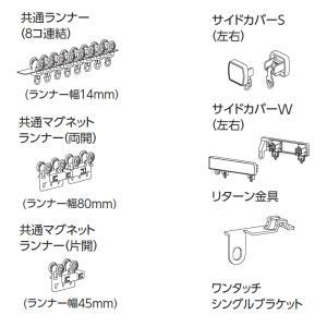 カーテンレール 激安 タチカワの一般カーテンレール ファンティア 部品【キャップストップ】1コ|interiorkataoka